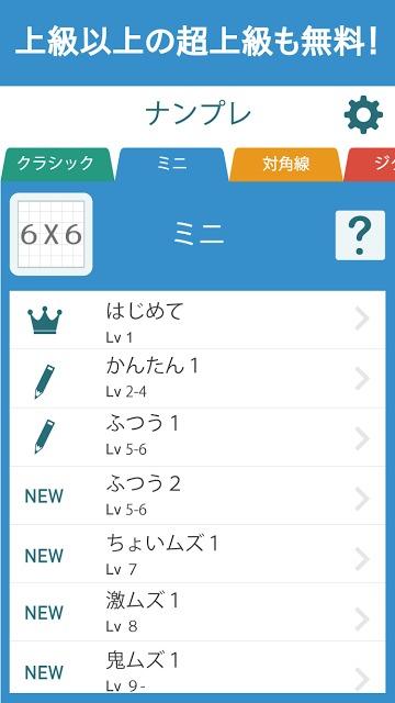 ナンプレ(数独) 一生遊べる無料アプリのスクリーンショット_2