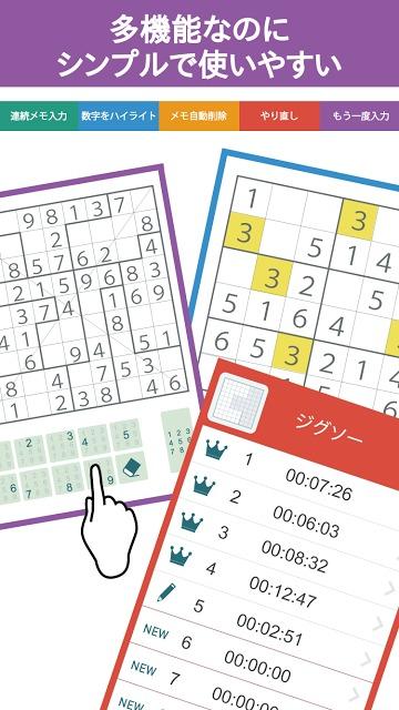 ナンプレ(数独) 一生遊べる無料アプリのスクリーンショット_4