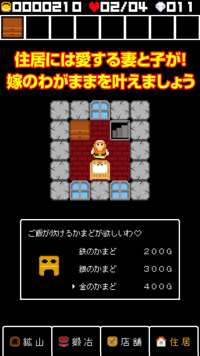 伝説の武器屋の伝説のスクリーンショット_5