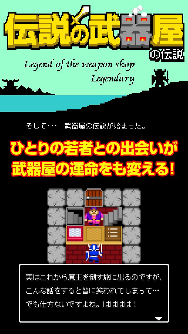 伝説の武器屋の伝説のスクリーンショット_1