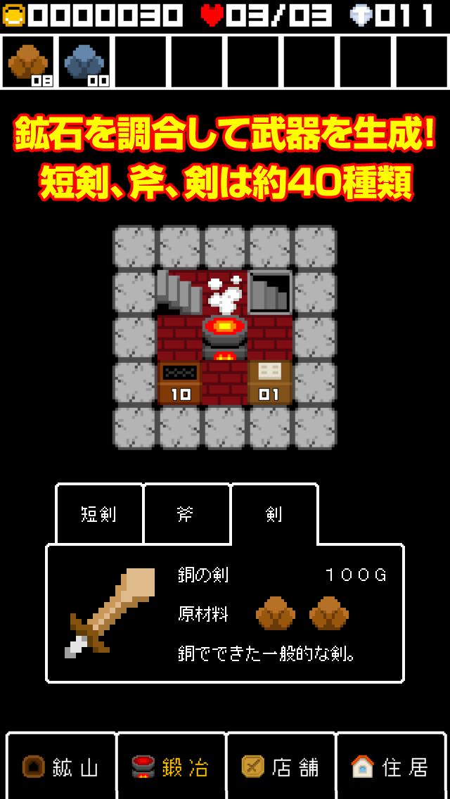伝説の武器屋の伝説のスクリーンショット_4