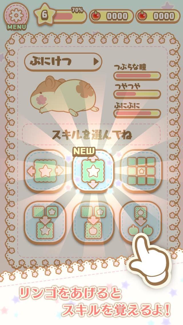 はむけつ ~おしりぷにぷにパズルゲーム~のスクリーンショット_4