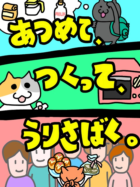 はい!こちらネコ屋台です。by MapFanのスクリーンショット_1