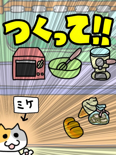 はい!こちらネコ屋台です。by MapFanのスクリーンショット_3