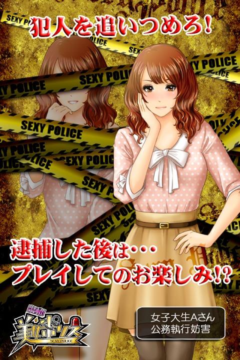 美女ポリス【カードバトルRPG】☆登録不要!☆のスクリーンショット_4