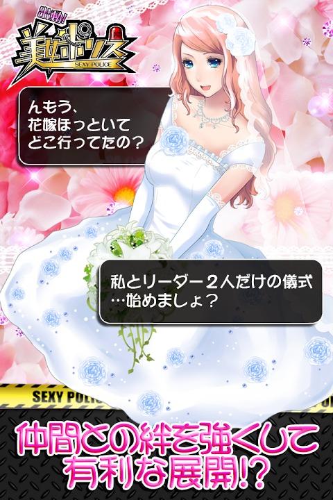 美女ポリス【カードバトルRPG】☆登録不要!☆のスクリーンショット_5