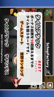 目押し王のスクリーンショット_3