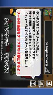 目押し王のスクリーンショット_5