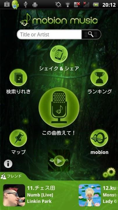 mobion musicのスクリーンショット_1