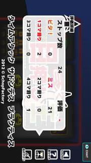 目押し王EXのスクリーンショット_4