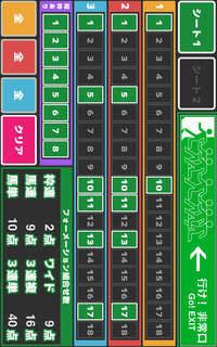 馬券計算機Fのスクリーンショット_1