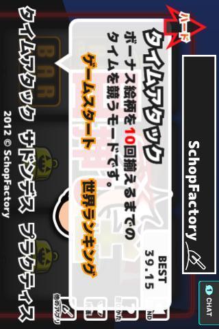 目押し王EXのスクリーンショット_2