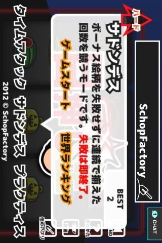 目押し王EXのスクリーンショット_3