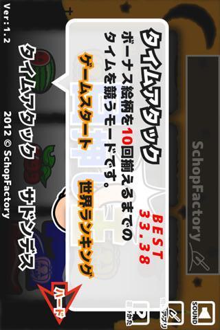 目押し王のスクリーンショット_2