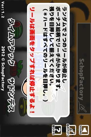 目押し王のスクリーンショット_4