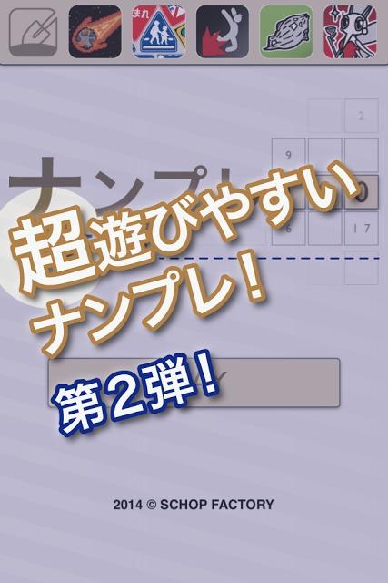 ナンプレ100 ブルー - 無料で遊べる数独のスクリーンショット_1
