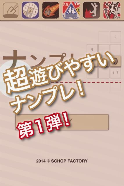 ナンプレ100 レッド - 無料で遊べる数独のスクリーンショット_1