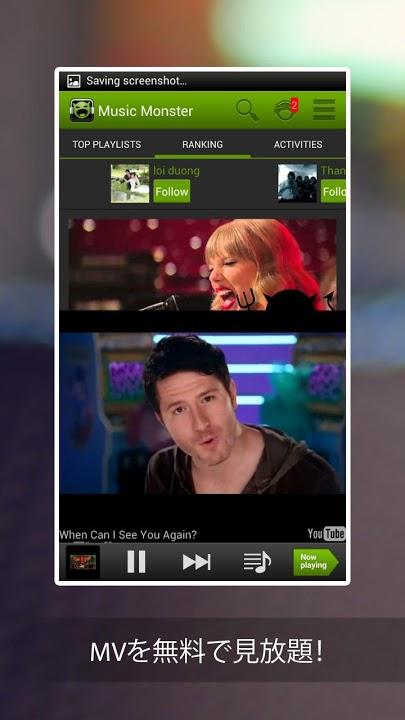 無料ソーシャル音楽プレイヤー Music Monsterのスクリーンショット_2