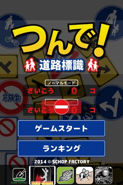 つんで!道路標識 - 遊びながら交通ルール向上!?のスクリーンショット_4