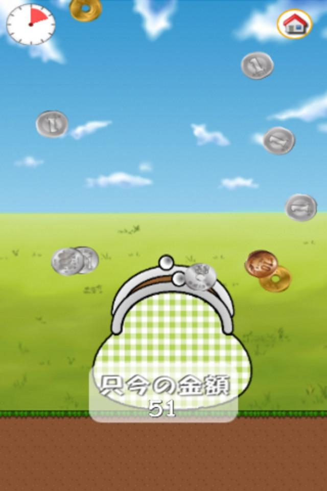 小銭の箱のスクリーンショット_2