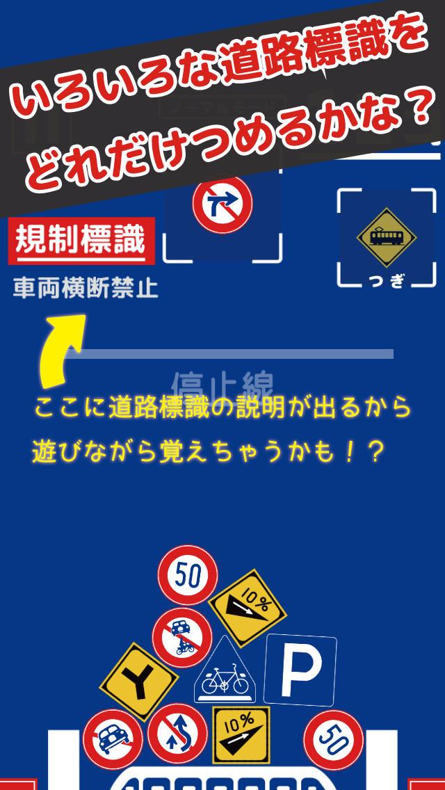 つんで!道路標識のスクリーンショット_1