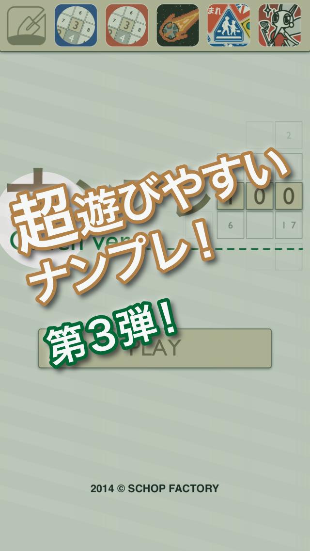 ナンプレ100 グリーン - 超!遊びやすい数独のスクリーンショット_1