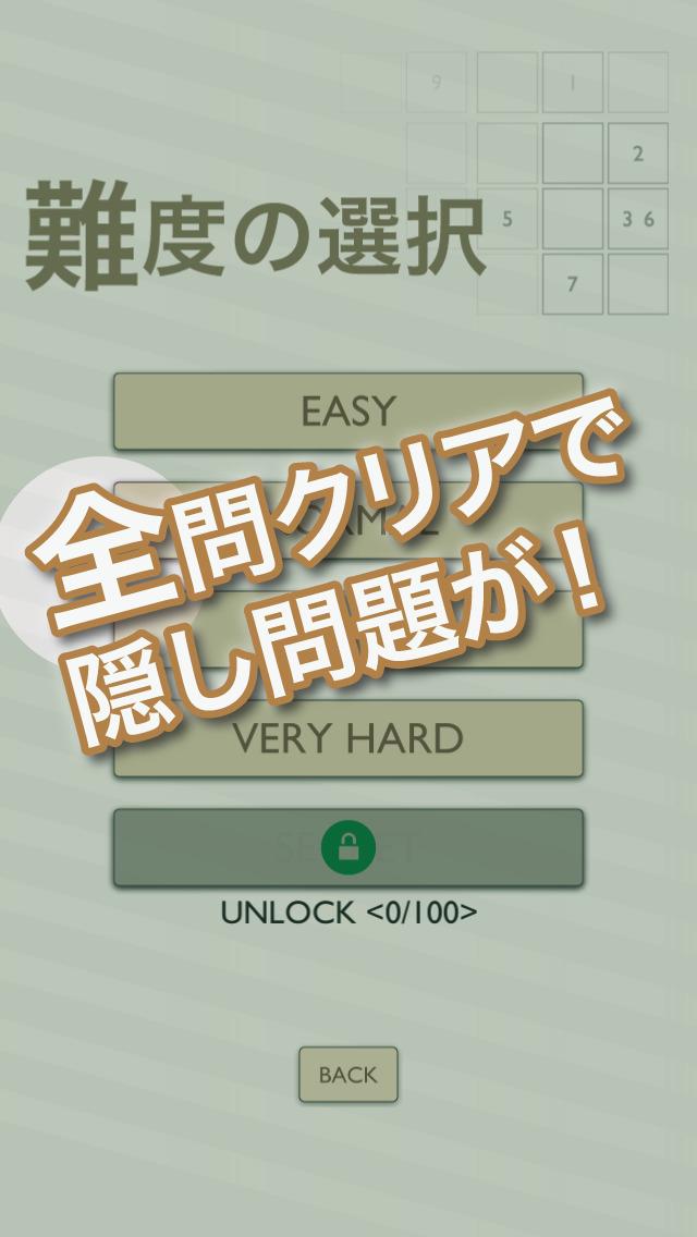 ナンプレ100 グリーン - 超!遊びやすい数独のスクリーンショット_3