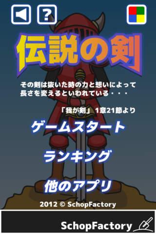 伝説の剣のスクリーンショット_1