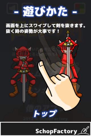 伝説の剣のスクリーンショット_2