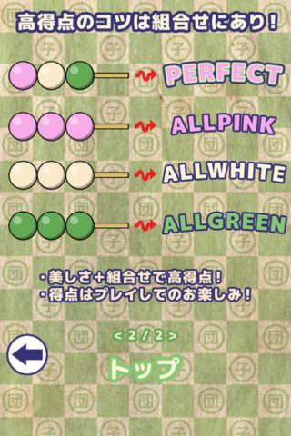3色だんごのスクリーンショット_4