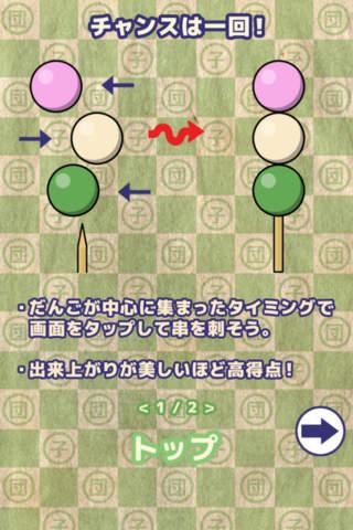 3色だんごのスクリーンショット_5