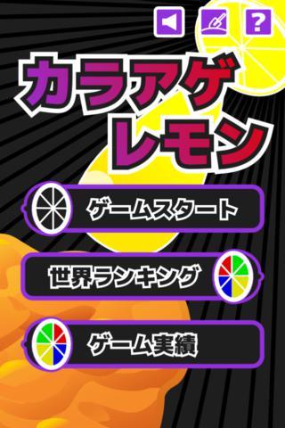 カラアゲレモンのスクリーンショット_1