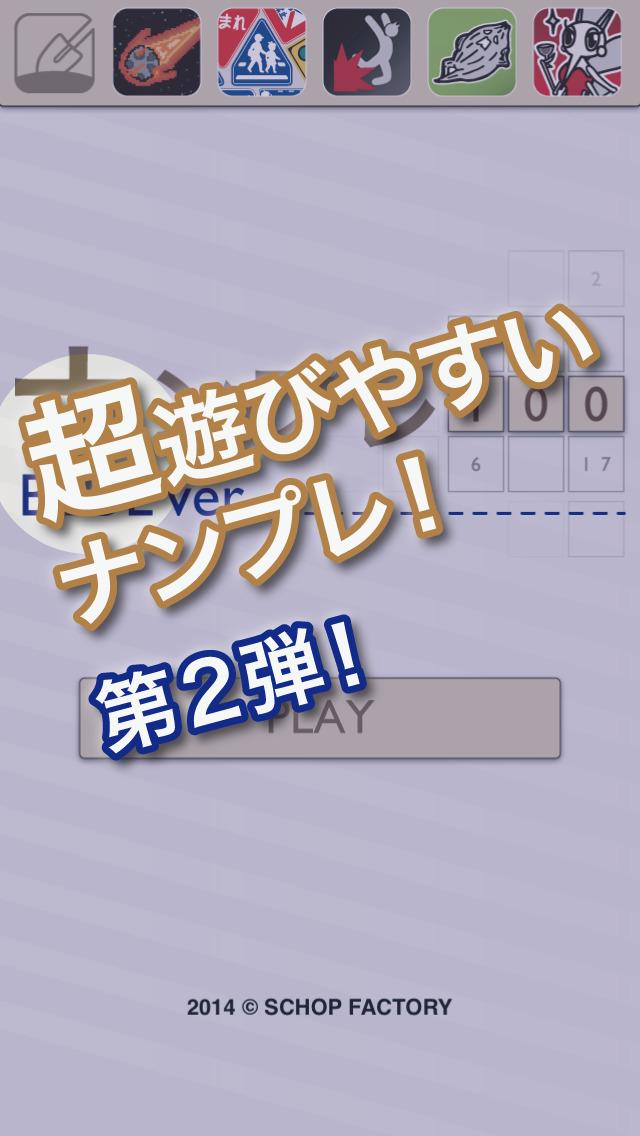 ナンプレ100 ブルー - 超!遊びやすい数独のスクリーンショット_1