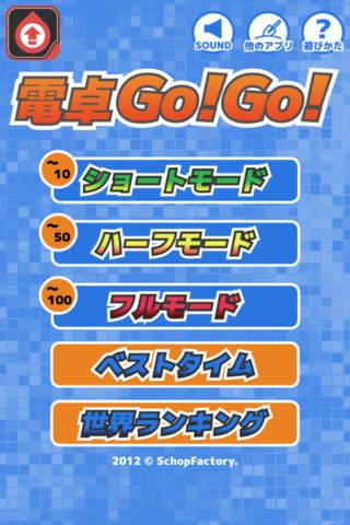 電卓Go!Go!のスクリーンショット_1