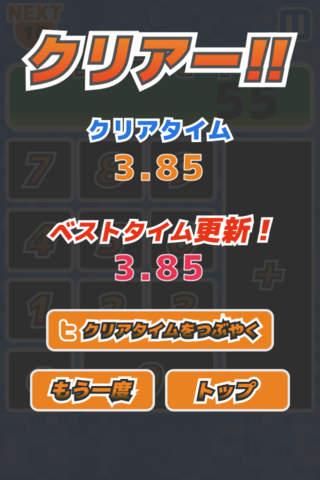 電卓Go!Go!のスクリーンショット_4