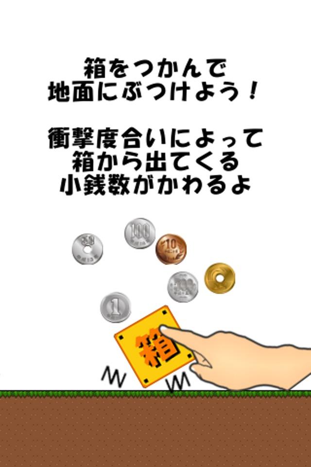 小銭の箱のスクリーンショット_3