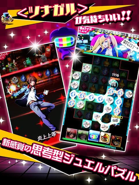 【18】 キミト ツナガル パズル(エイティーン)のスクリーンショット_2