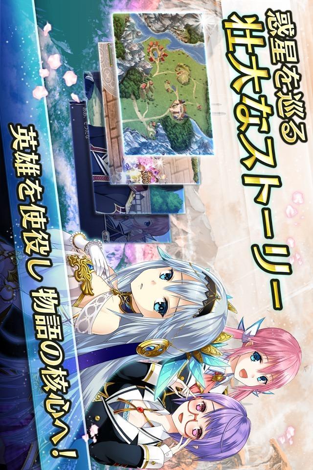 輝星のリベリオン【新感覚ストラテジーRPG‐ホシリベ】のスクリーンショット_3