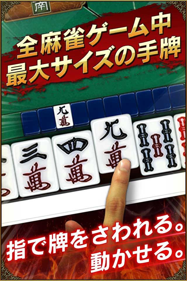 オンライン麻雀 Maru-Janのスクリーンショット_1