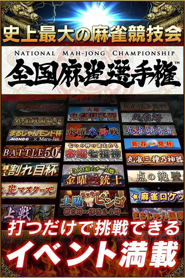オンライン麻雀 Maru-Janのスクリーンショット_3