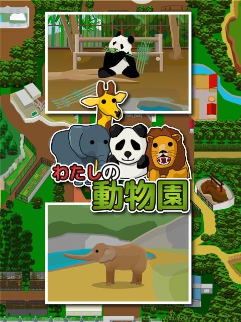 わたしの動物園のスクリーンショット_4