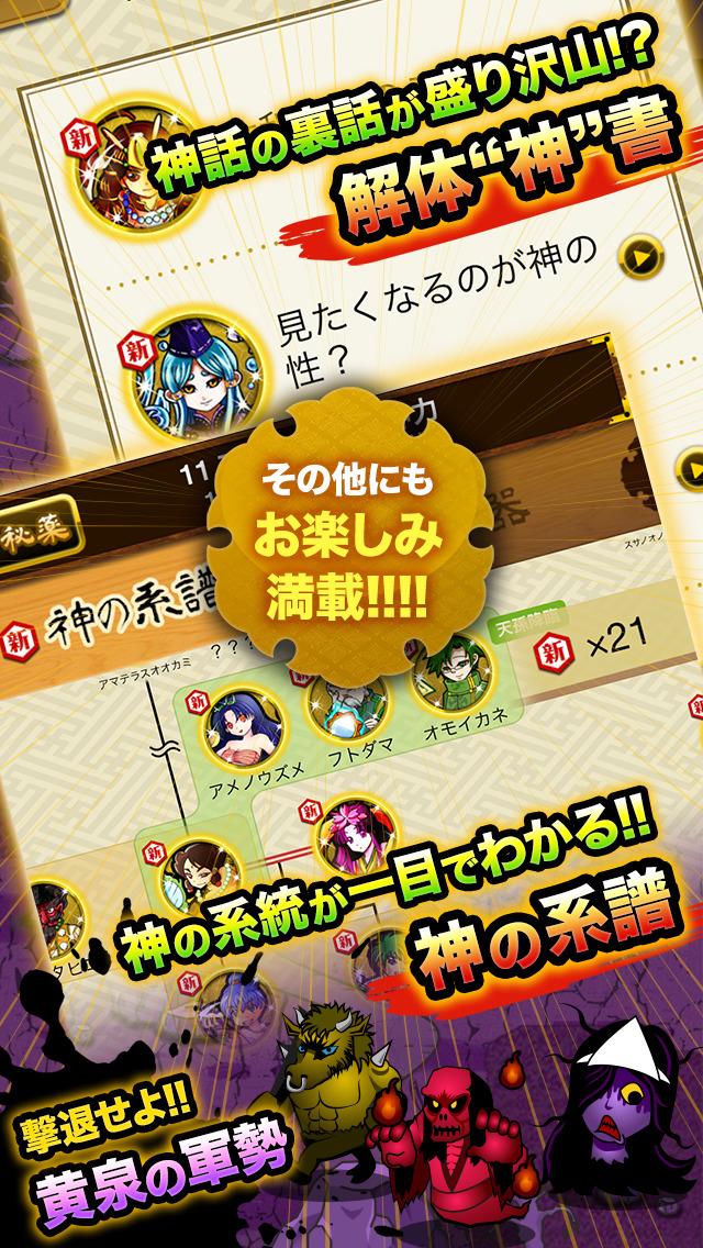大和神話大戦-無料の放置育成ゲーム-のスクリーンショット_4