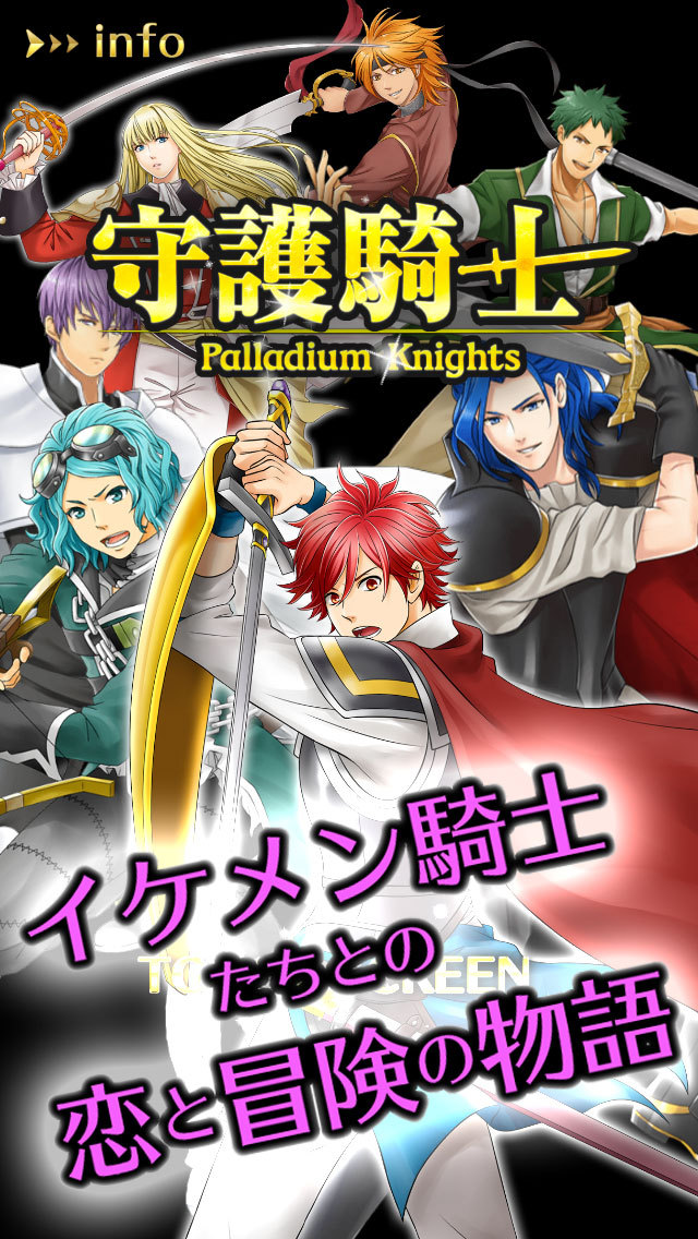Palladium Knights~守護騎士~のスクリーンショット_1