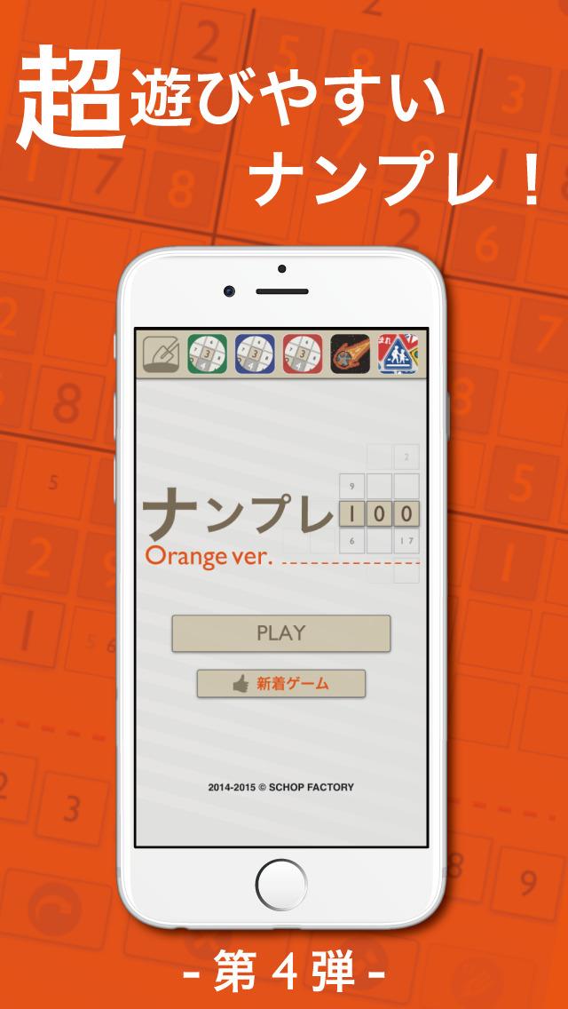 ナンプレ100 オレンジ - 無料で遊べる脳トレパズルナンプレ(数独) 第4弾!のスクリーンショット_1