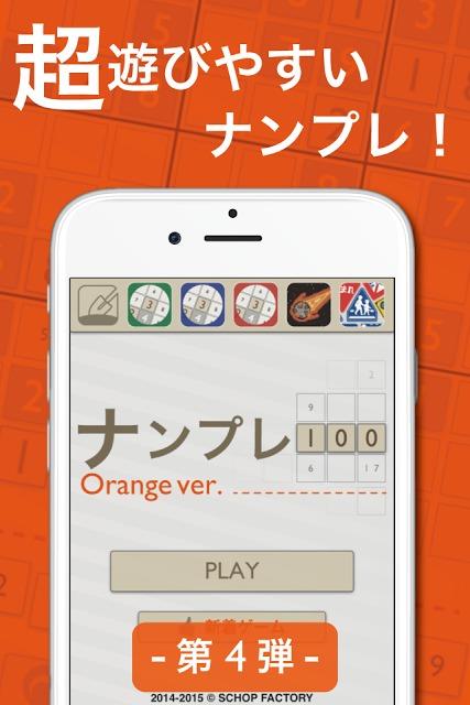 ナンプレ100 オレンジ - 無料で遊べるナンプレ(数独)のスクリーンショット_1