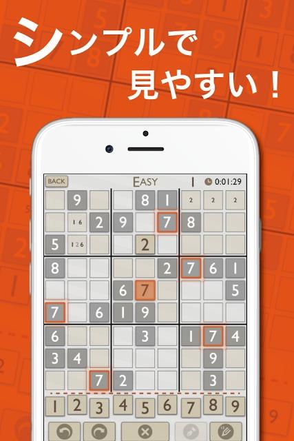 ナンプレ100 オレンジ - 無料で遊べるナンプレ(数独)のスクリーンショット_2