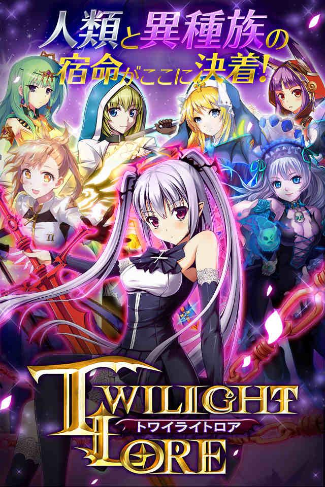 トワイライトロア(Twilight Lore)のスクリーンショット_1