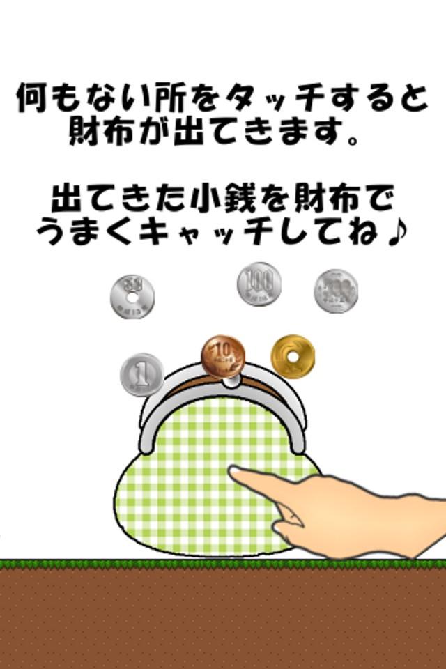 小銭の箱のスクリーンショット_4