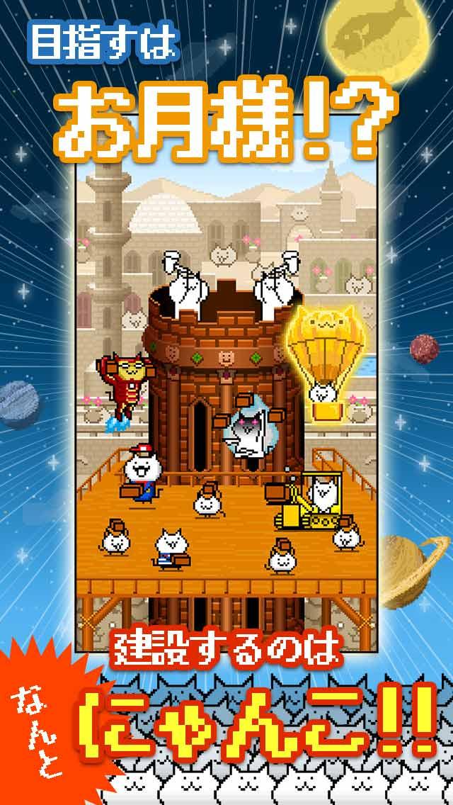 ニャベルの塔-ALL無料の育成ゲーム-のスクリーンショット_1