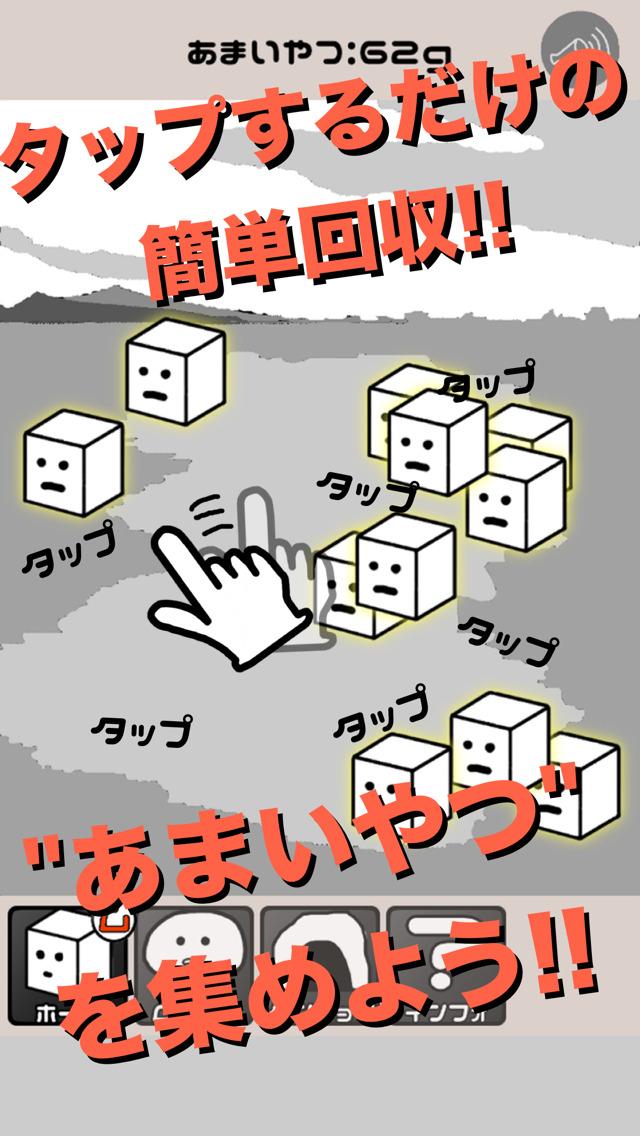 ムッシー〜下等生物育成ゲーム〜のスクリーンショット_2